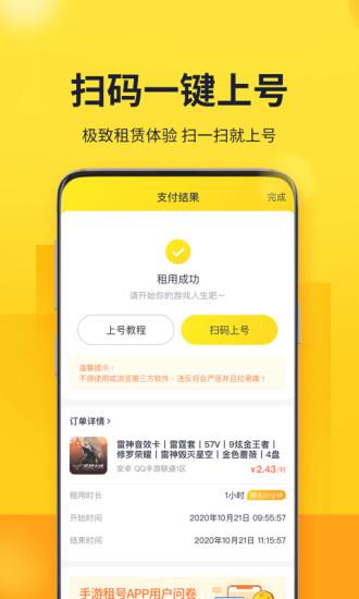 山火租号手机版 V1.2.0 安卓版截图3