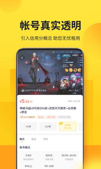 山火租号手机版 V1.2.0 安卓版截图4
