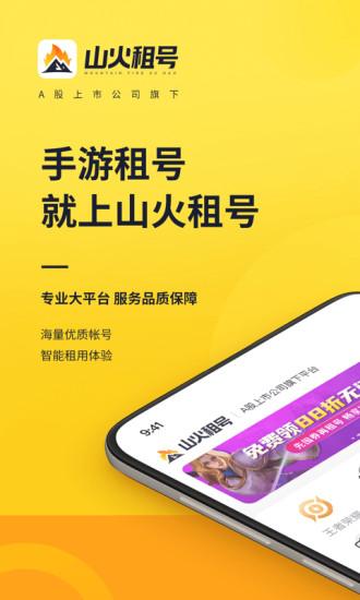 山火租号手机版 V1.2.0 安卓版截图5