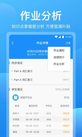 可可老师 V1.5.6 安卓版截图4