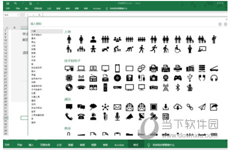 Excel2019官方下载电脑版