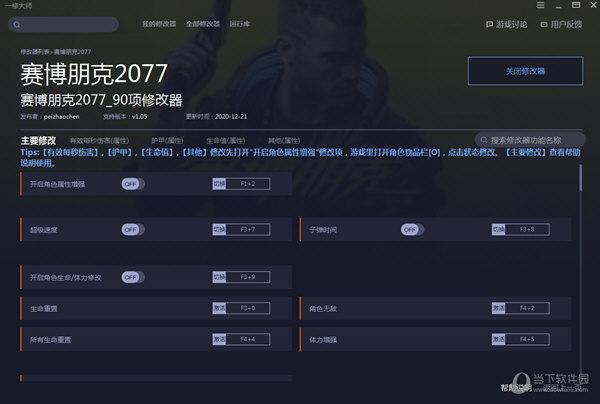 赛博朋克2077九十项修改器