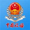 江西省电子税务局 V3.0.3 苹果版
