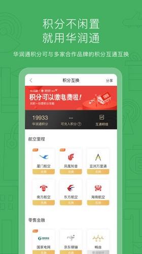 华润通 V5.0.15 安卓最新版截图3