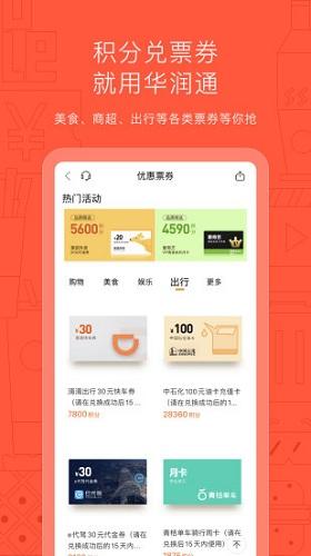 华润通 V5.0.15 安卓最新版截图1
