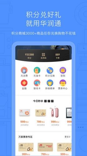 华润通 V5.0.15 安卓最新版截图2
