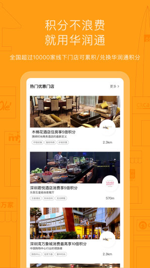 华润通 V5.0.15 安卓最新版截图4