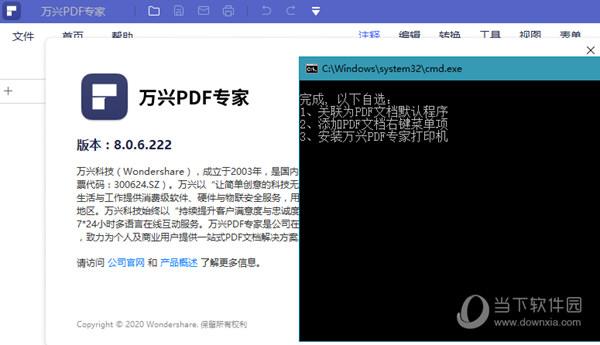 万兴PDF专家吾爱破解版