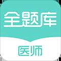 执业医师全题库 V1.0.1 安卓版