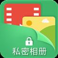 私密相册保险箱 V1.0 安卓版