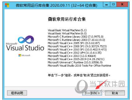 Visual C++2021运行库