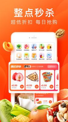 橙心优选 V2.3.0 安卓官方版截图3