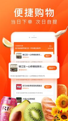 橙心优选 V2.3.0 安卓官方版截图1