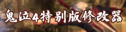 鬼泣4特别版修改器