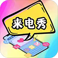 5G彩铃 V3.0.1  安卓版