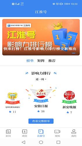 安徽日报客户端 V2.0.1 安卓版截图2