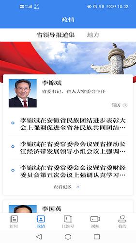 安徽日报客户端 V2.0.1 安卓版截图1