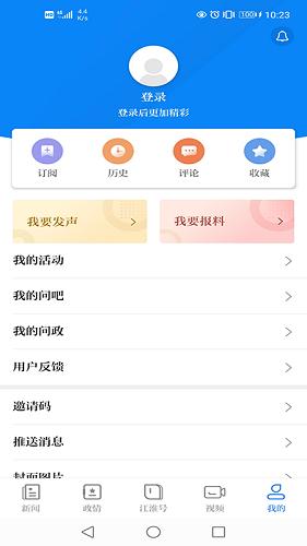 安徽日报客户端 V2.0.1 安卓版截图4