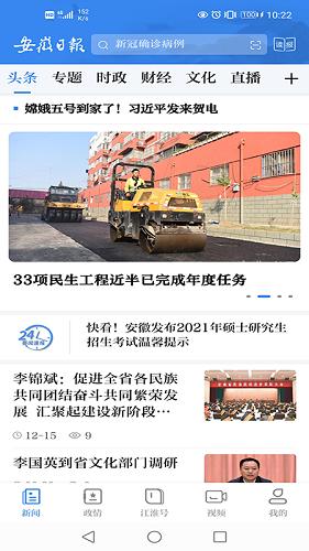 安徽日报客户端 V2.0.1 安卓版截图5