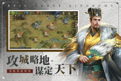 梦三国 V3.8 安卓版截图3