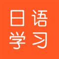 日语每日一语 V1.1.0 安卓版