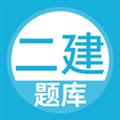 上学吧二建题库 V2.3.0 安卓版