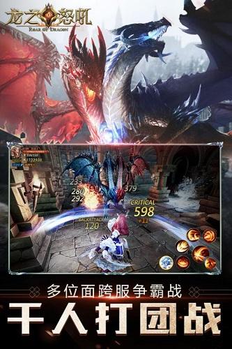 龙之怒吼 V2.3.0 安卓版截图3