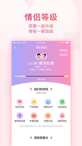 小恩爱 V7.0.55 安卓版截图3