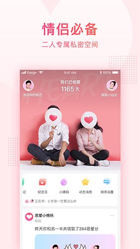 小恩爱 V7.0.55 安卓版截图1