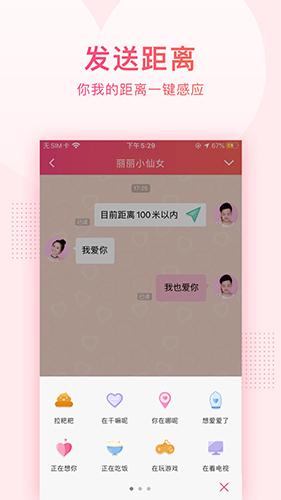 小恩爱 V7.0.55 安卓版截图2