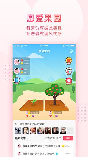 小恩爱 V7.0.55 安卓版截图4