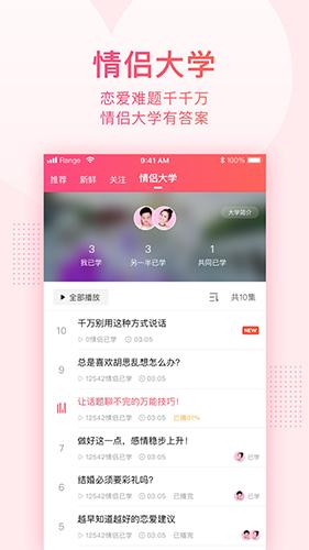 小恩爱 V7.0.55 安卓版截图5