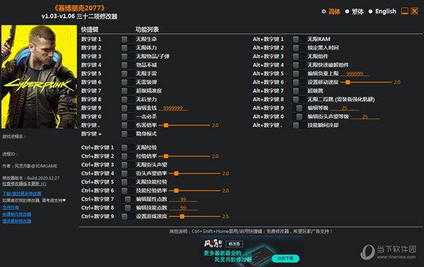 赛博朋克2077三十二项修改器风灵月影版