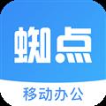 蜘点OA V1.3.8 安卓版