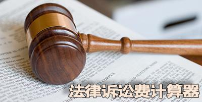 法律诉讼费计算器