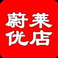 蔚莱优店 V1.1.4 安卓版