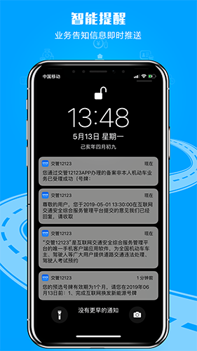 交管12123 V2.5.7 安卓最新版截图4