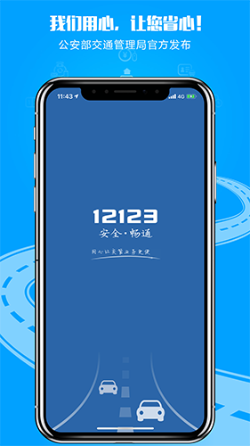 交管12123 V2.5.7 安卓最新版截图1