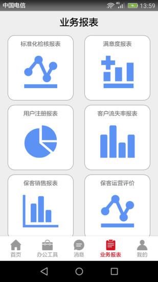 风迷助手 V1.6.16 安卓版截图4