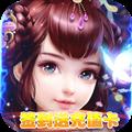 幻灵仙境无限元宝版 V4.0 安卓版