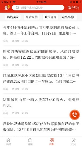 秦闻 V3.1.0 安卓版截图3