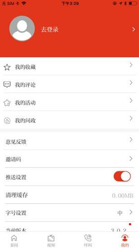 秦闻 V3.1.0 安卓版截图4
