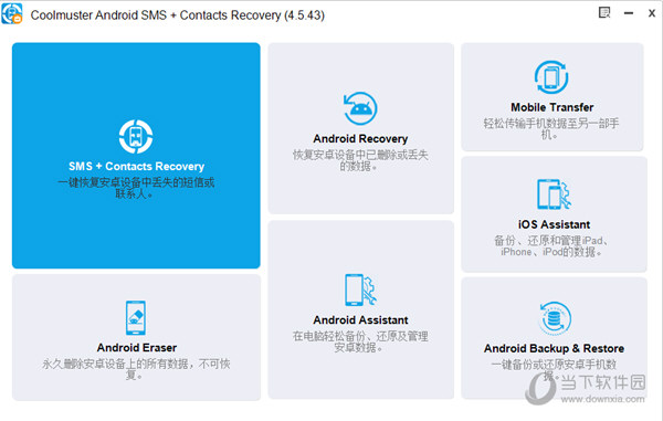 Coolmuster Android SMS + Contacts Recovery