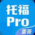 雷哥托福 V2.5.1 安卓版