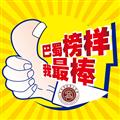 巴蜀榜样章 V1.4.0 安卓版