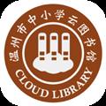 温州云图书馆 V1.5.14 安卓版