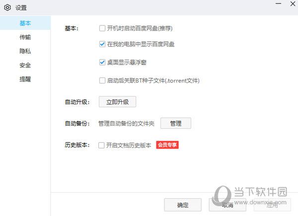 天翼网盘空间默认百度网盘会员破解版2021百度网盘VIP最新破解版 V7262 永久不限速版-奇享网
