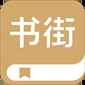 旧书街 V5.0.2 安卓版
