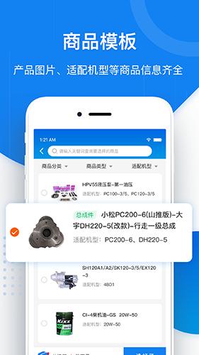七斗云管家 V1.0 安卓版截图4
