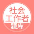 社会工作者搜题库 V3.0.0 安卓版